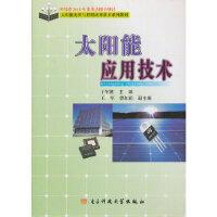 【新书店正版】太阳能应用技术于军胜电子科技大学出版社9787564710934