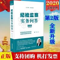 现货 纪检监察实务问答 第二版2020年全新升级 刘飞 监督执纪典型案例疑难解答实务指南 中国法制
