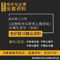 2021年武汉轻工大学[动物科学与营养工程学院]水域生态学(加试)考研复试精品资料/一般包含考研考纲 考研教材大纲考点讲