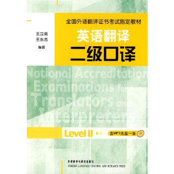 《英语翻译二级口译(全国外语翻译证书考试指