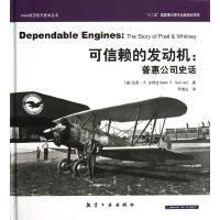 AIAA系列-可信赖的发动机:普惠公司史话