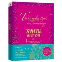 芳香疗法配方宝典(下)(全球畅销百万册经典之作)