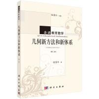 几何新方法和新体系(第二版)