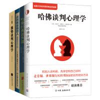 谈判占优策略4册套装