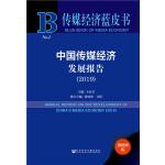 传媒经济蓝皮书:中国传媒经济发展报告(2019)