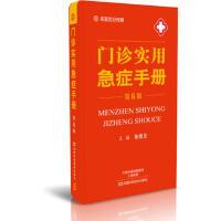正版图书门诊实用急症手册(第6版) 张恒足 9787534984884 河南科学技术出版社