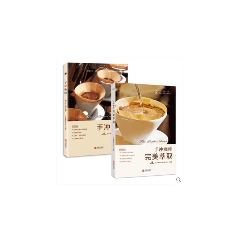 咖啡书籍入门共2册手冲咖啡+完美萃取 精品咖啡学世界咖啡制作教程咖啡拉花教程零基础入门自学专业咖啡师教材