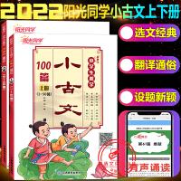 新概念小学生趣学小古文100篇 1-50篇上册+51-100篇下册2020版