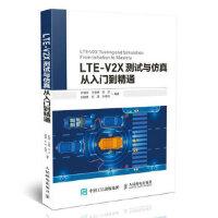 【正版全新直发】LTE-V2X测试与仿真从入门到精通 许瑞琛 王俊峰 张莎 刘晓勇 彭潇 孙晓芳 9787115491