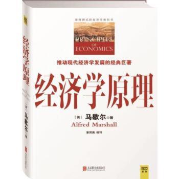 【正版二手书旧书9成新左右】经济学原理9787550253926 正版书籍,下单速发,大部分书籍9成新左右,物有所值,有部分笔记,无盘。品质放心,售后无忧。