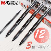 晨光文具正品中性笔0.5考试专用替换笔芯黑笔学生办公顺滑碳素水笔大容量MG-666
