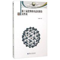 稀土氟化物纳米晶的制备及性质王国凤黑龙江大学出版社9787811298352