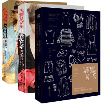 套装3本 改变你的服装改变你的生活+优雅夏奈尔 经典纪梵希+红色范思哲 灰色阿玛尼 跟大师学色彩搭配 女性时尚畅销书设计基础教程