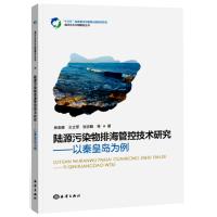 陆源污染物排海管控技术研究――以秦皇岛海域为例