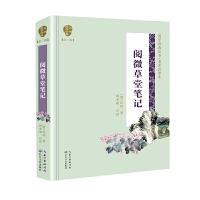 阅微草堂笔记(国学经典丛书第二辑)