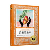 芒果的滋味(国际大奖儿童小说)