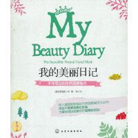 我的美丽日记-不可思议的天然面膜秘方 [韩]郑铉陈 著,陈钰 译 9787122168092 化学工业出版社【直发】 达