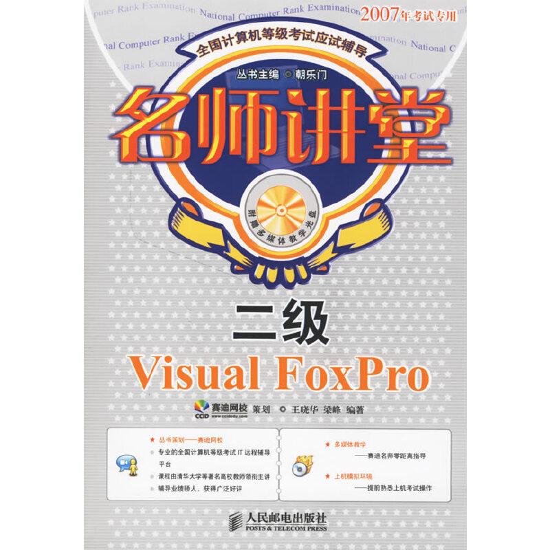 名师讲堂:二级Visual FoxPro(含盘) PDF下载