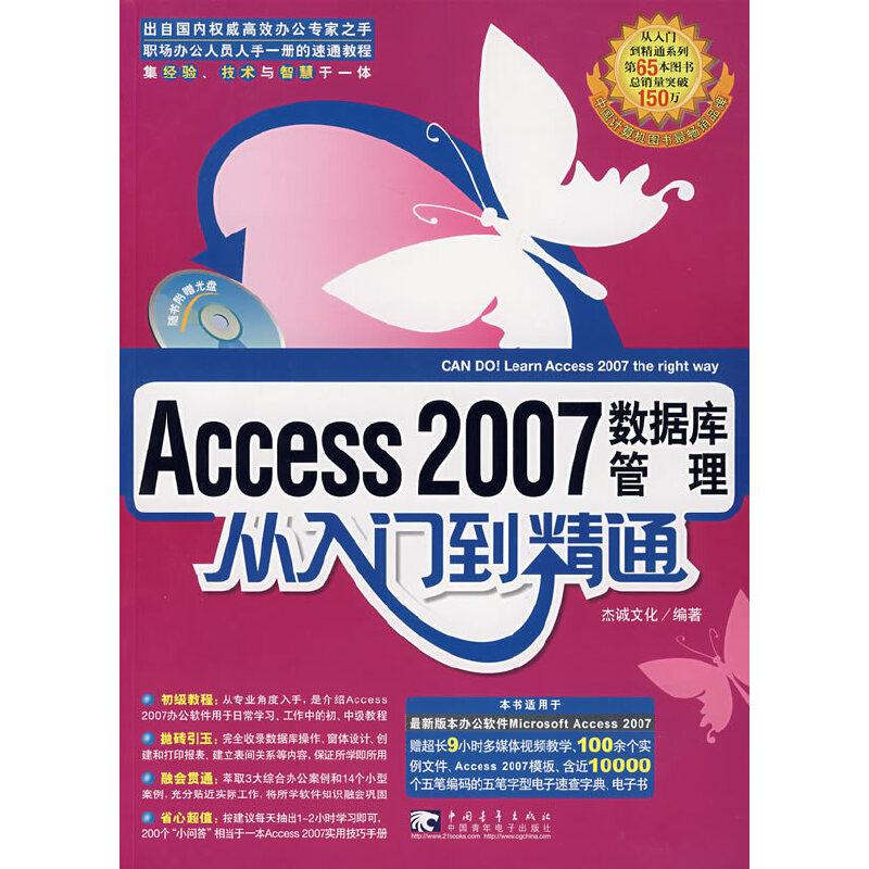 Access 2007数据库管理从入门到精通(附光盘) PDF下载