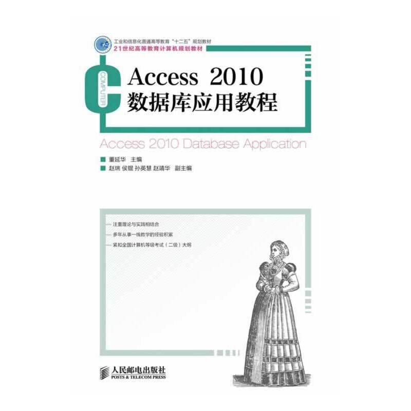 Access 2010 数据库应用教程 PDF下载