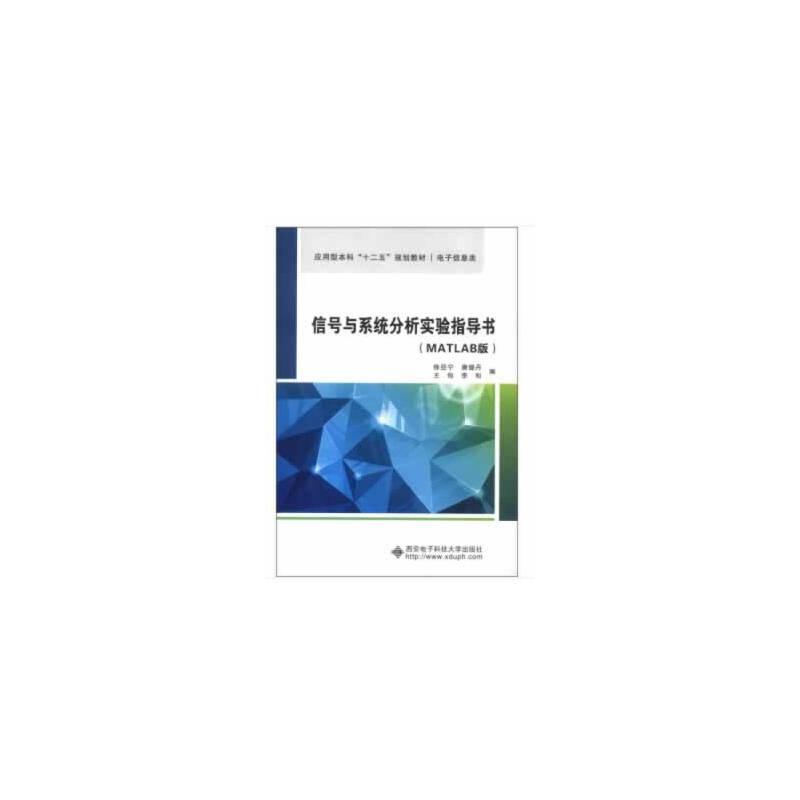 信号与系统分析实验指导书(MATLAB版) PDF下载