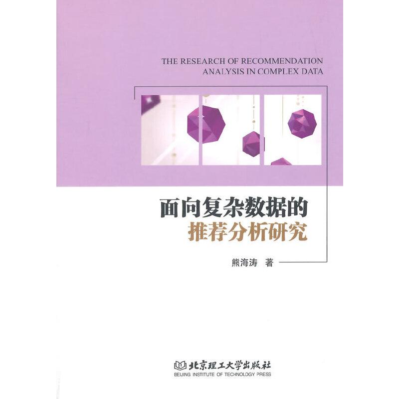 面向复杂数据的推荐分析研究 PDF下载