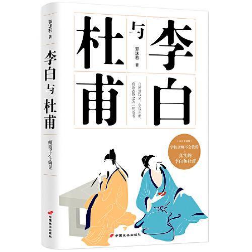李白与杜甫(epub,mobi,pdf,txt,azw3,mobi)电子书