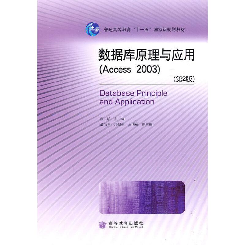 数据库原理与应用(Access 2003)(第2版) PDF下载