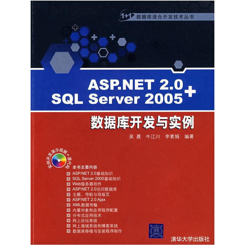 ASP.NET 2.0+SQL Server 2005数据库开发与实例(配光盘)(1+1数据库混合开发技术丛书 PDF下载