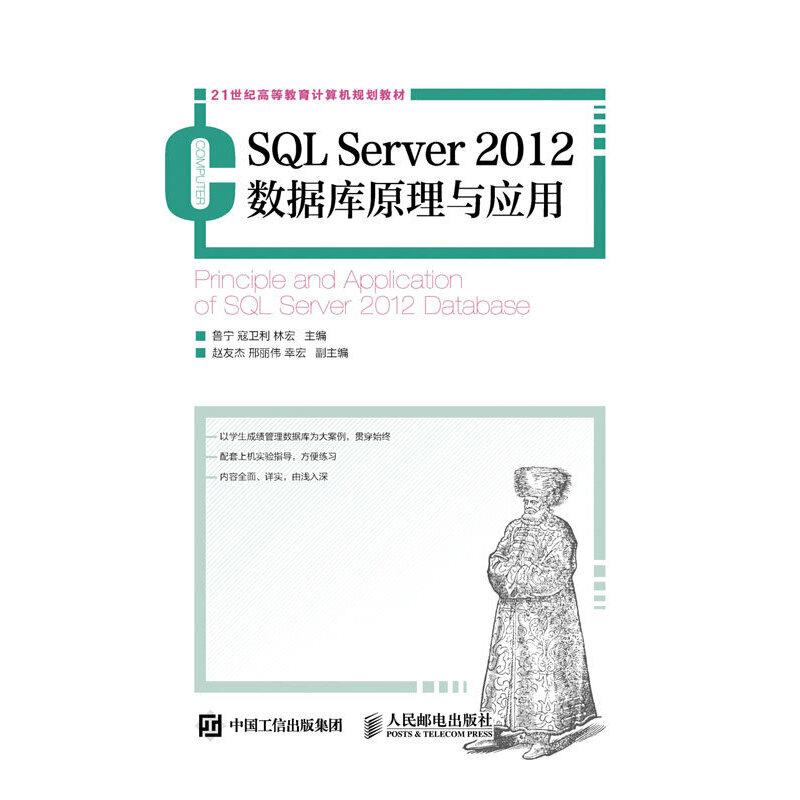 SQL Server 2012数据库原理与应用 PDF下载