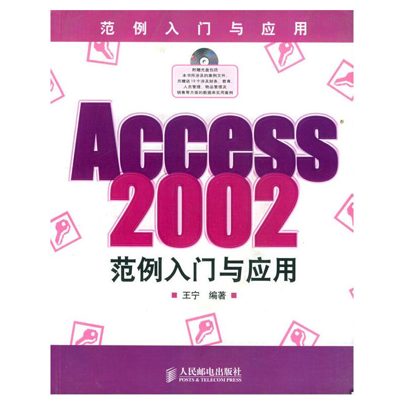 Access2002范例入门与应用(附CD-ROM光盘一张) PDF下载
