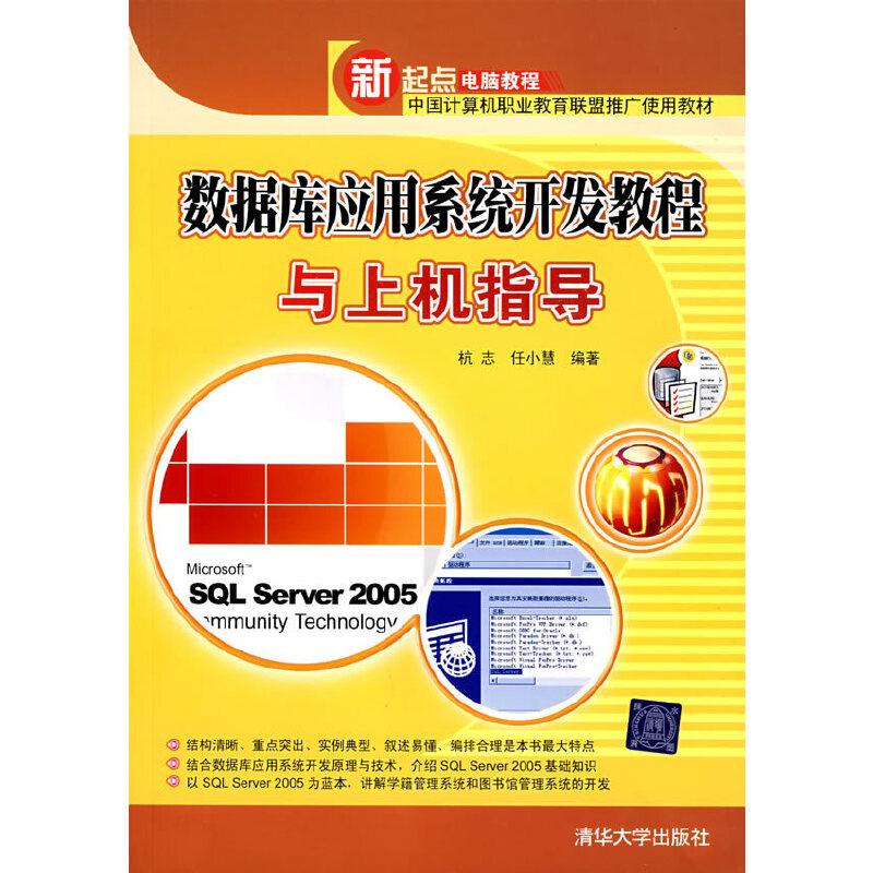 数据库应用系统开发教程与上机指导 PDF下载