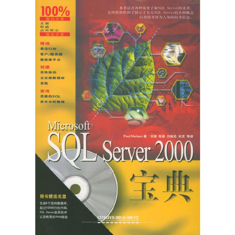 Microsoft SQL Server 2000宝典(含盘) PDF下载