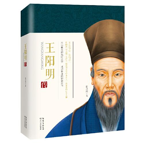 王阳明传(epub,mobi,pdf,txt,azw3,mobi)电子书