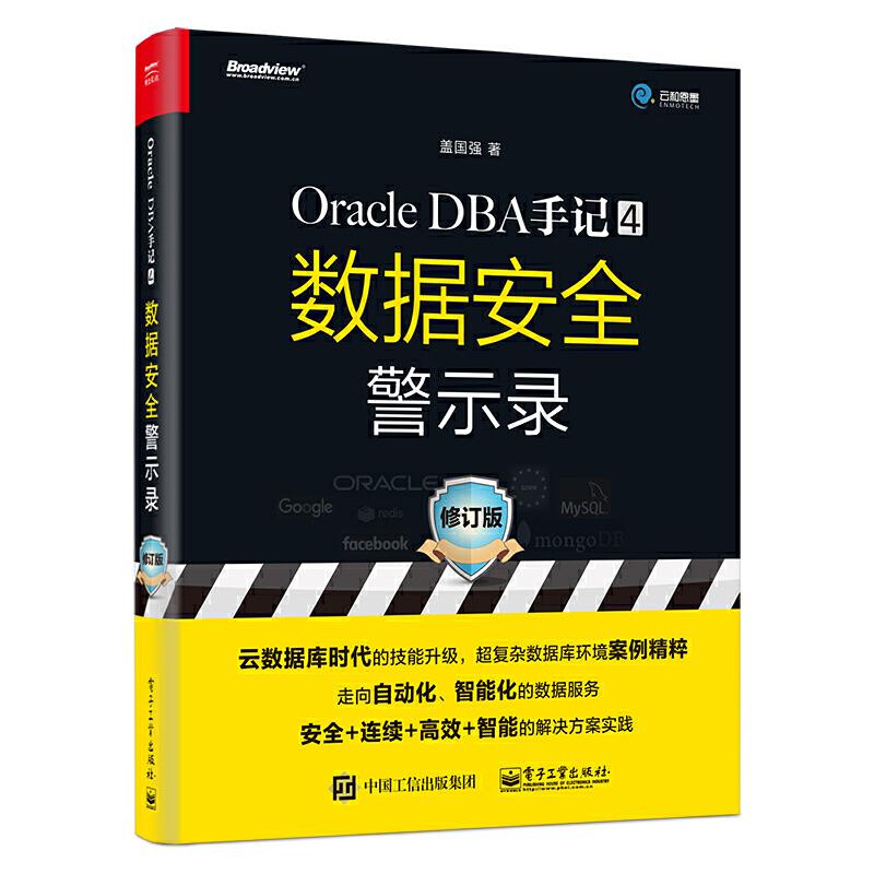 Oracle DBA手记 4,数据安全警示录(修订版) PDF下载