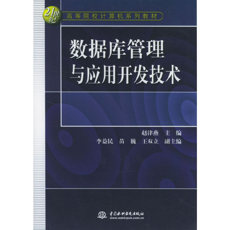 数据库管理与应用开发技术 PDF下载