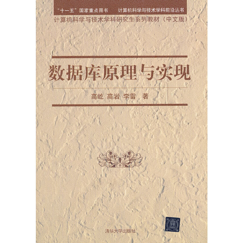 数据库原理与实现(计算机科学与技术学科前沿丛书 计算机科学与技术学科研究生系列教材(中文版)) PDF下载