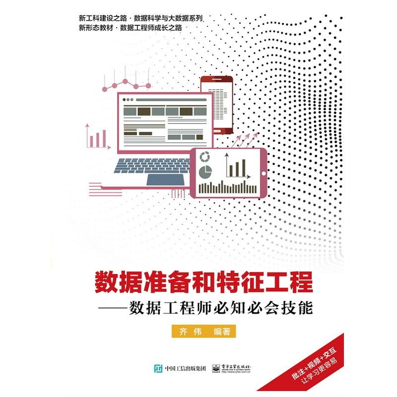 数据准备和特征工程——数据工程师必知必会技能 PDF下载