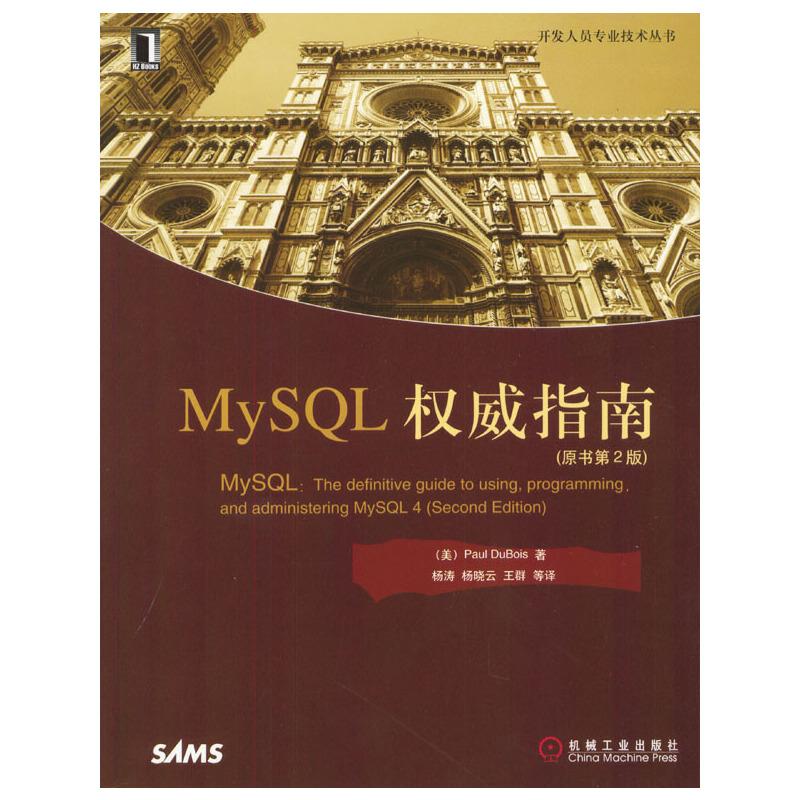 MysQL权威指南(原书第2版) PDF下载