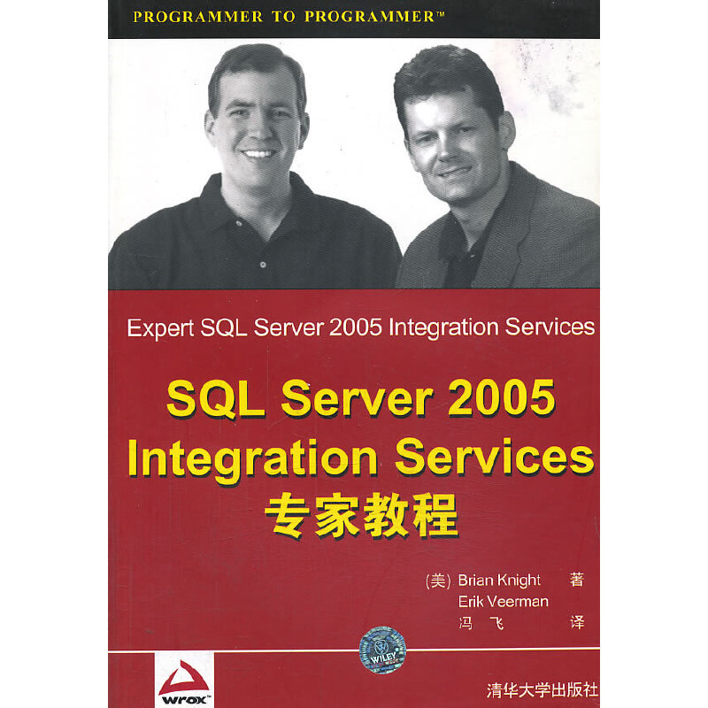 VIP-SQL Server 2005 Integration Services专家教程 PDF下载