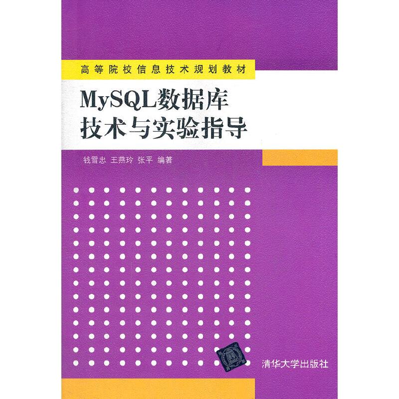 MySQL数据库技术与实验指导(高等院校信息技术规划教材) PDF下载