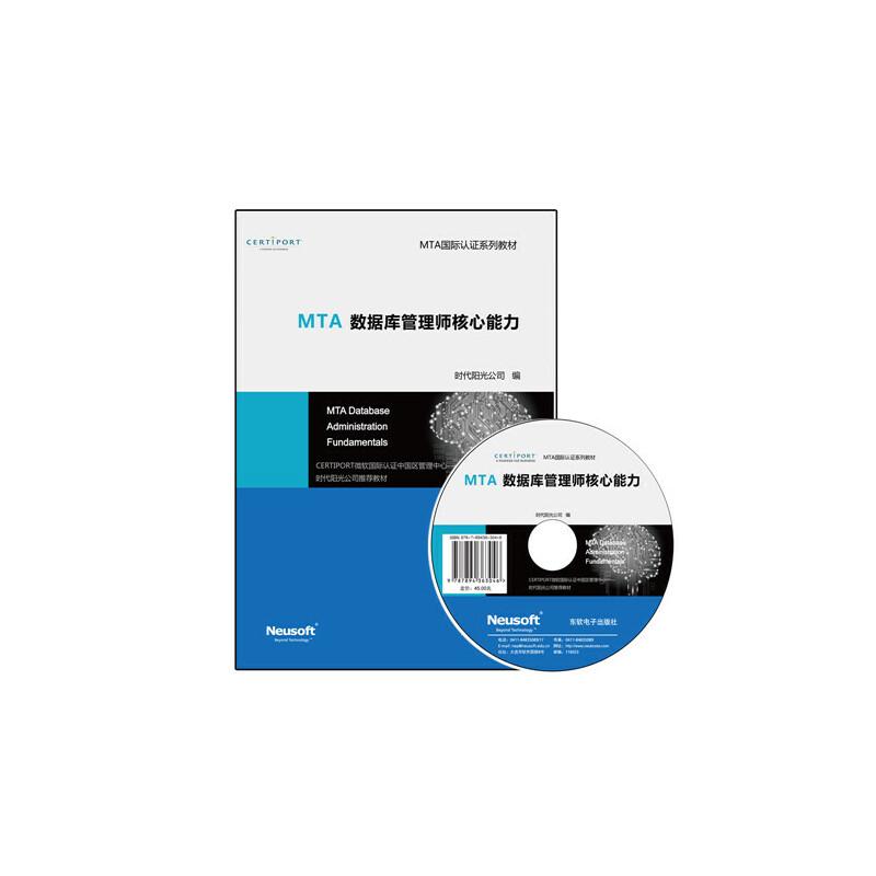 MTA数据库管理师核心能力 PDF下载