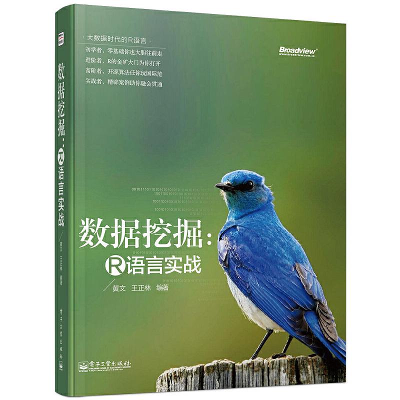 数据挖掘:R语言实战 PDF下载