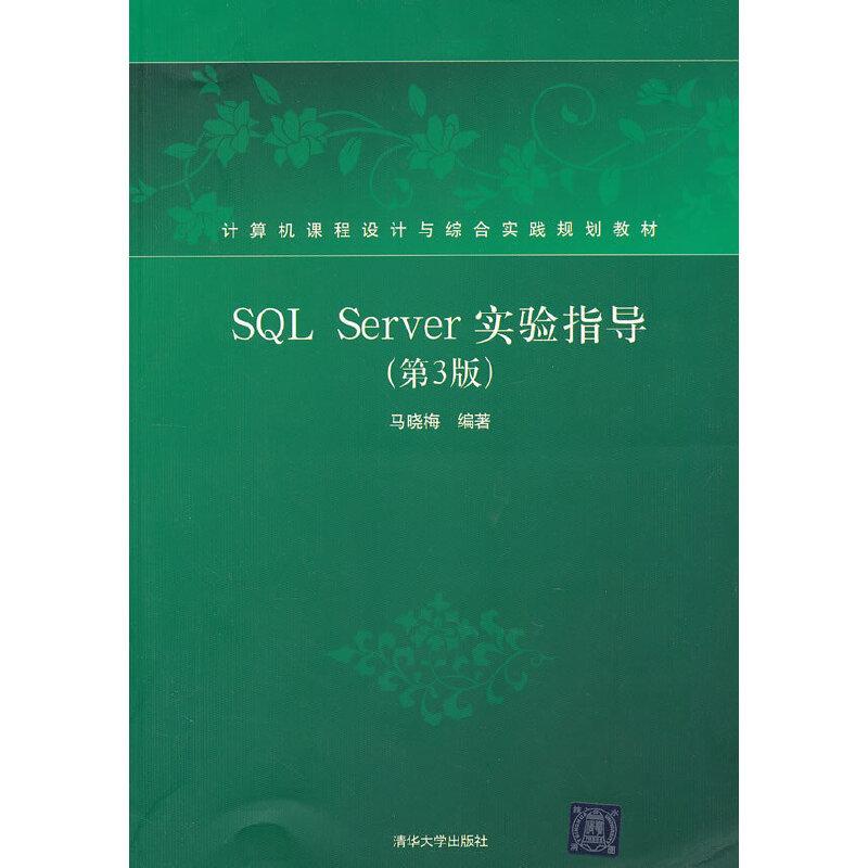 SQL Server实验指导(第3版)(计算机课程设计与综合实践规划教材) PDF下载