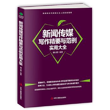 新闻传媒写作精要与范例实用大全(epub,mobi,pdf,txt,azw3,mobi)电子书