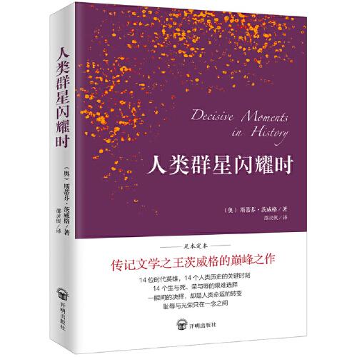 人类群星闪耀时(epub,mobi,pdf,txt,azw3,mobi)电子书