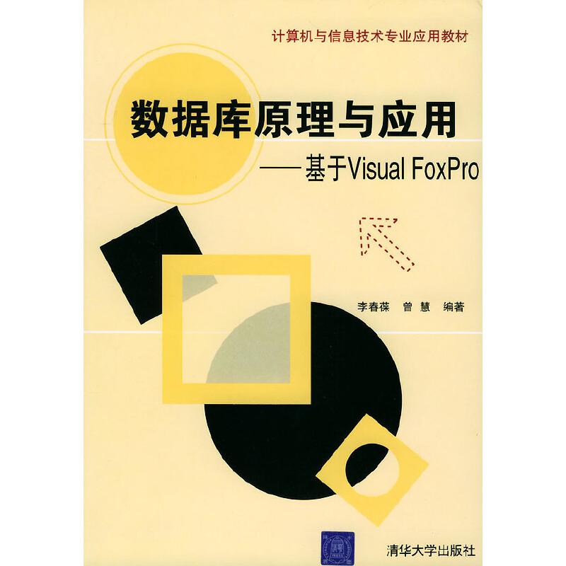 数据库原理与应用——基于Visual FoxPro(计算机与信息技术专业应用教材) PDF下载