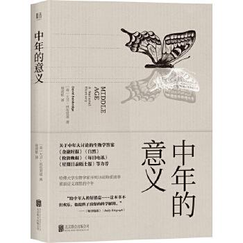 中年的意义:生命的蜕变(epub,mobi,pdf,txt,azw3,mobi)电子书