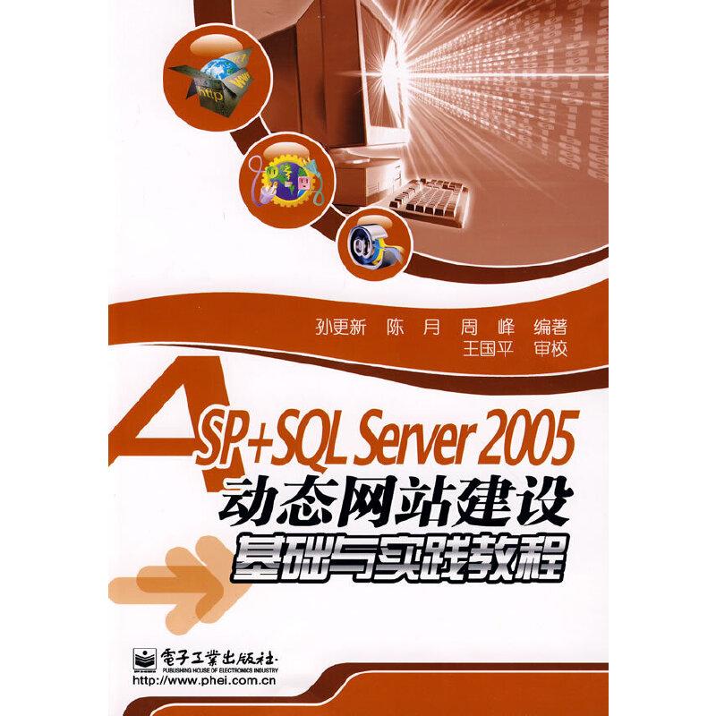 ASP+SOL Server 2005动态网站建设基础与实践教程 PDF下载
