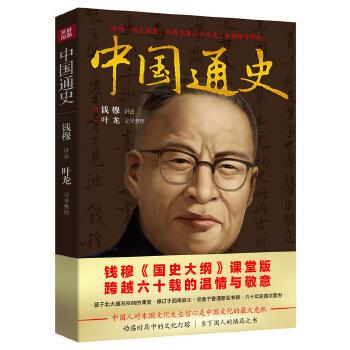 中国通史(epub,mobi,pdf,txt,azw3,mobi)电子书